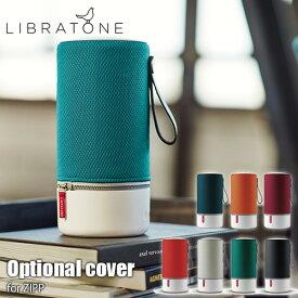 LIBRATONE ZIPP cover リブラトーン ジップ用着せ替えカバー LA0200300WW 全7色 北欧/デンマーク ※本体別売