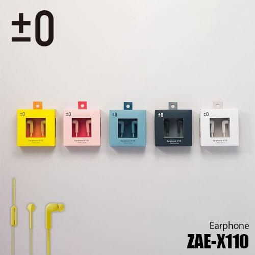 ±0/プラスマイナスゼロ Earphone イヤホン ZAE-X110 イヤフォン/カナル型/カナルタイプ/ヘッドホン/ヘッドフォン