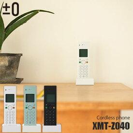 ±0/プラスマイナスゼロ Cordless phone DECTコードレス電話機 XMT-Z040 DECT方式/IP電話対応/ナンバーディスプレイ対応/迷惑電話拒否/留守番電話/子機最大5台増設