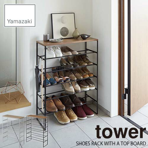 tower/タワー(山崎実業) 天板付きシューズラック タワー SHOES RACK WITH TOP BOARD 6段 靴箱/下駄箱/玄関/収納