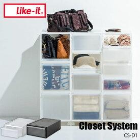 【楽天市場ランキング1位獲得】like-it/ライクイット Closet System クローゼットシステム 引き出し(S) CS-D1 クローゼット収納/収納ケース/収納ボックス/抜け落ち防止構造