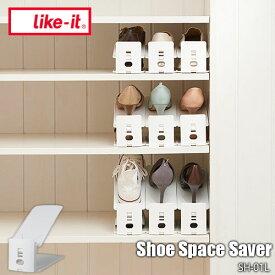【楽天市場ランキング1位獲得】like-it/ライクイット Shoe Space Saver シュースペースセーバー SH-01L 6個セット/3段階調整/シューズラック/靴収納/下駄箱/省スペース