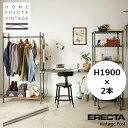 【パーツ販売】(H1900mm) ERECTA/エレクター Vintage Post ヴィンテージポスト シルバー(2本入り) H74PVS2 HOME ERE…