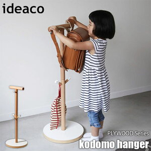 ideaco/イデアコ Plywood Series kodomo hanger プライウッドシリーズ コドモハンガー ポールハンガー/ハンガーラック/ランドセルスタンド/コート掛け/収納ラック/衣類収納