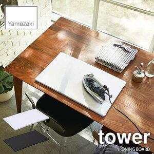 tower/タワー(山崎実業) 平型アイロン台 タワー IRONING BOARD 薄型/軽量/コンパクト/卓上