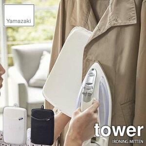 tower/タワー(山崎実業) アイロンミトン タワー IRONING MITTEN アイロン台/ハンディアイロン/ハンガーアイロン