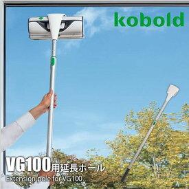 VORWERK/フォアベルク ウィンドークリーナー kobold コーボルト VG100専用延長ポール(オプション品)