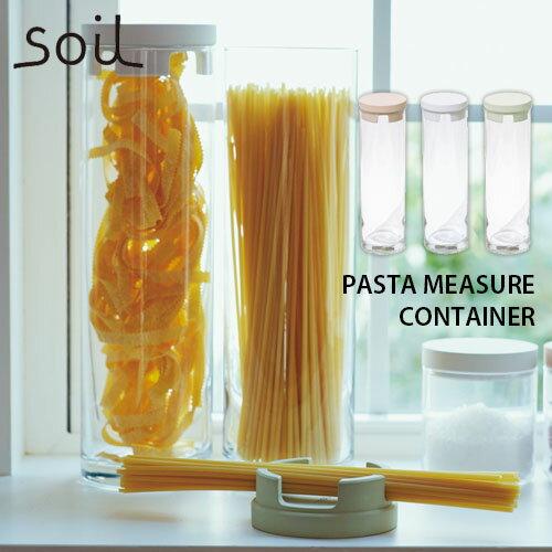 【楽天市場ランキング1位獲得】soil/ソイル PASTA MEASURE CONTAINER「パスタメジャーコンテナー」JIS-K354 珪藻土/吸水/乾燥/パスタ容器/パスタボトル/ストッカー/調湿容器/保存容器