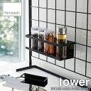【WH色:5月下旬入荷予定】tower/タワー(山崎実業) キッチン自立式メッシュパネル用ワイドラック タワー KITCHEN MESH …