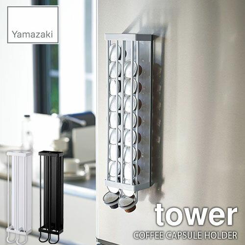 tower/タワー(山崎実業) マグネットコーヒーカプセルホルダー タワー Sサイズ用 COFFEE CAPUSULE HOLDER 磁石式/キッチン