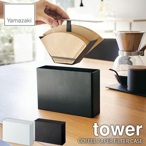 tower/タワー(山崎実業) コーヒーペーパーフィルターケース タワー COFFE PAPER FILTER CASE フィルター入れ/汚れ防止/収納/キッチン