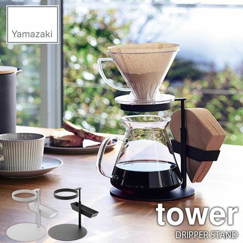 tower/タワー(山崎実業) コーヒードリッパースタンド シングル タワー DRIPPER STAND ドリッパー置き/高さ調節/ドリップ器具/キッチン