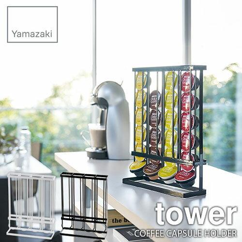 tower/タワー(山崎実業) コーヒーカプセルホルダー タワー Lサイズ用 COFFEE CAPUSULE HOLDER スタンド式/収納/キッチン