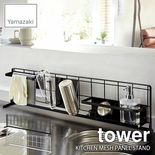 tower/タワー(山崎実業) キッチン自立式メッシュパネル タワー 横型 KITCHEN MESH PANEL STAND(パネル本体)収納ラック/収納網/マルチ収納/キッチン