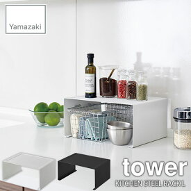 tower/タワー(山崎実業) キッチンスチール コの字型ラック タワー L KITCHEN STEEL RACK L 収納棚/キッチン収納/スタッキング/2段重可