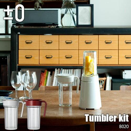 ±0/プラスマイナスゼロ Tumbler kit タンブラーキット XKD-B020 (クッキングミキサーB010用別売オプション) ジューサー/ミキサー/ブレンダー/フードプロセッサー/電子レンジ対応