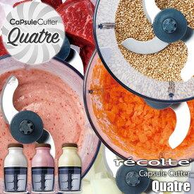 recolte/レコルト Capsule Cutter「Quatre」 カプセルカッター 「キャトル」 RCP-2 ブレンダー/ミキサー/フードプロセッサー/マルチカッター