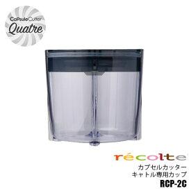 recolte/レコルト Capsule Cutter「Quatre」 カプセルカッター 「キャトル」専用カップ RCP-2C(オプション) ブレンダー/ミキサー/フードプロセッサー/マルチカッター