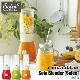 recolte/レコルト Solo Blender [Solen] ソロブレンダー「ソラン」 RSB-3 ジューサー/ミキサー/ブレンダー/スムージー/スープ/ドレッシング/ソース