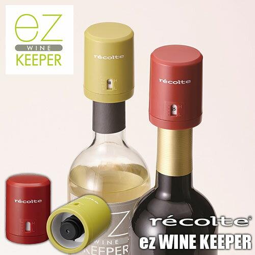 recolte/レコルト ez WINE KEEPER イージーワインキーパー EWK-1 栓/空気抜き/2色セット/酸化防止
