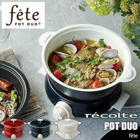 recolte/レコルト POT DUO [fête] ポットデュオ 「フェット」 RPD-3 電気鍋/グリル鍋/フライヤー/フォンデュ鍋/蒸し鍋/卓上調理