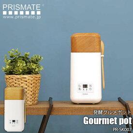 PRISMATE/プリズメイト(阪和) Gourmet pot 発酵グルメポット PR-SK007 発酵食品/低温調理/ヨーグルトメーカー/レシピブック付/菌活