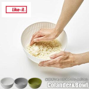 like-it/ライクイット Colander&Bowl 米研ぎにもつかえるザルとボウル (iFデザインアワード2019受賞製品) 米とぎ/湯きり/水切り/3.2リットル/レシピ付き