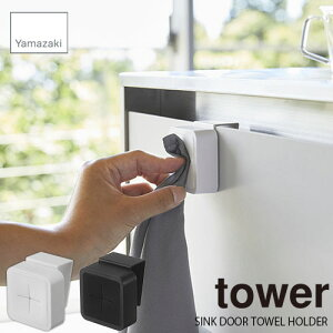 tower/タワー(山崎実業) シンク扉タオルホルダー タワー SINK DOOR TOWEL HOLDER フック式/タオルハンガー/タオル掛け/タオルフック