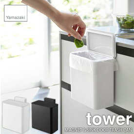 tower/タワー(山崎実業) マグネット&シンク扉ゴミ箱 タワー MAGNET & SINK DOOR TRASH CAN 磁石式/ゴミ箱/くず入れ/トラッシュカン/パッキン付