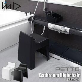 【楽天市場ランキング1位獲得】I'mD/岩谷マテリアルRETTO Bathroom Highchair <レットー>バスルームハイチェア JI-RETHCH お風呂用椅子/バスチェア/シンプル/背もたれ/フィット