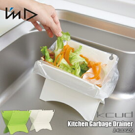 I'mD/岩谷マテリアル kcud Kitchen Garbage Drainer <クード>生ゴミ水切り器 JI-KUDGDS 水切り/キッチングッズ/エコ/便利グッズ/日本製