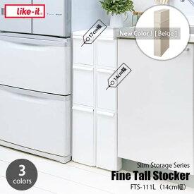 like-it/ライクイット スリムストレージシリーズ ファイントールストッカー FTS-111L 収納/引き出し/隙間収納/スリム/省スペース/シンプル