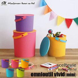sceltevie/セルテヴィエ(八幡化成) フタ付きバケツ「omnioutil vivid mini」オムニウッティ ヴィヴィッド ミニ バケツ/スツール/バスケット/カゴ/収納