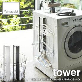 tower/タワー(山崎実業) マグネット洗濯ハンガー収納ラック タワー MAGNET LAUNDRY HANGER STORAGE RACK 磁石式/ハンガー収納/ランドリー収納/サニタリー