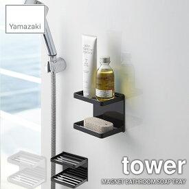 tower/タワー(山崎実業) マグネットバスルームソープトレー2段 タワー MAGNET BATHROOM SOAP TRAY 磁石式/石鹸置き/浴室/サニタリー