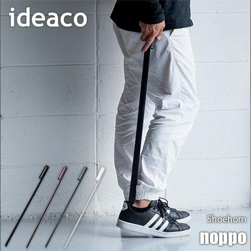 ideaco/イデアコ Shoehorn「noppo」靴べら ノッポ 長尺サイズ/マグネット内蔵/棚掛け可能/ヨーロピアンカラー