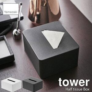 tower/タワー(山崎実業) ハーフティッシュボックス Half tissue Box ティッシュケース/ディッシュカバー/ティッシュ収納/梨地/シンプル/アメニティ