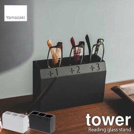 tower/タワー(山崎実業) シニアグラススタンド Reading glass stand 眼鏡立て/眼鏡収納/老眼鏡/めがね
