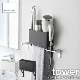 tower/タワー(山崎実業) タオル掛け上ドライヤー&ヘアーアイロンホルダー タワー HAIR DRYER & HAIR IRON HOLDER 洗面所収納/アイディア収納/収納棚