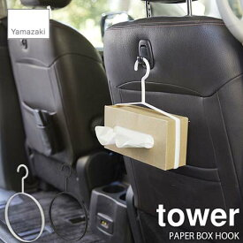 tower/タワー(山崎実業) ペーパーボックスフック タワー PAPER BOX HOOK ティッシュボックスハンガー/ティッシュボックス収納