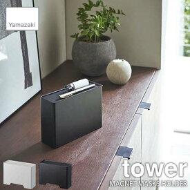 tower/タワー(山崎実業) マグネットマスクホルダー タワー MAGNET MASKS HOLDER 磁石式/マスクディスペンサー/使い捨てマスク収納/マスクストッカー/30枚収納