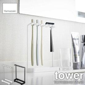 【WH色:3月中旬入荷予定】tower/タワー(山崎実業) 歯ブラシスタンド 5連 タワー TOOTHBRUS STAND 歯ブラシ立て/歯ブラシ収納/シェーバー立て/洗面小物収納/5本収納