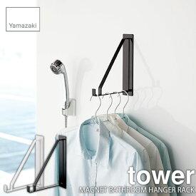 tower/タワー(山崎実業) マグネットバスルーム物干しハンガー タワー MAGNET BATHROOM HANGER RACK 磁石式/ハンガー掛け/浴室乾燥/壁面収納/浴室収納