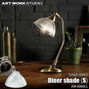 ARTWORKSTUDIO/アートワークスタジオ DINER SERIES Diner shade ダイナーシリーズ ダイナーシェード (S) AW-0066CL 【シェードのみ】ガラスシェード/アメリカンダイナー/ノスタルジック/アンティーク/ビン