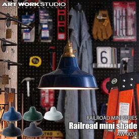 ARTWORKSTUDIO/アートワークスタジオ RAILROAD MINI SERIES Railroad mini shade レイルロードミニシリーズ レイルロードミニシェード AW-0070 【シェードのみ】駅舎ライト/レトロ