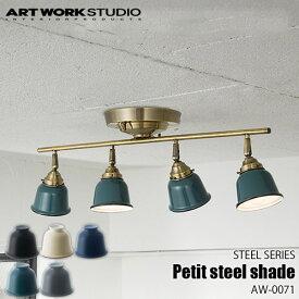 【BK色納期調整中】ARTWORKSTUDIO/アートワークスタジオ STEEL SERIES Petit steel shade スチールシリーズ プチスチールシェード AW-0071 【シェードのみ】ビンテージ/クラシカル/ナチュラル