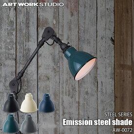 【DBL色:納期調整中】【楽天市場ランキング1位獲得】ARTWORKSTUDIO/アートワークスタジオ STEEL SERIES Emission steel shade スチールシリーズ エミッションスチールシェード AW-0072 【シェードのみ】ビンテージ/クラシカル/ナチュラル