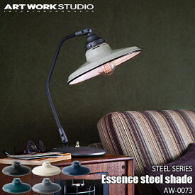 【BK色:納期調整中】ARTWORKSTUDIO/アートワークスタジオ STEEL SERIES Essence steel shade スチールシリーズ エッセンススチールシェード AW-0073 【シェードのみ】ビンテージ/クラシカル/ナチュラル