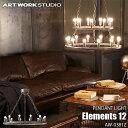 【11月下旬入荷予定】ARTWORKSTUDIO/アートワークスタジオ Elements 12 エレメンツ 12(電球なし) AW-0381Z 天井照明/…