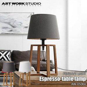 ARTWORKSTUDIO/アートワークスタジオ Espresso-table lamp エスプレッソテーブルランプ(白熱球付属) AW-0506V 卓上照明/テーブルライト/布シェード/ファブリック/ウッド/北欧